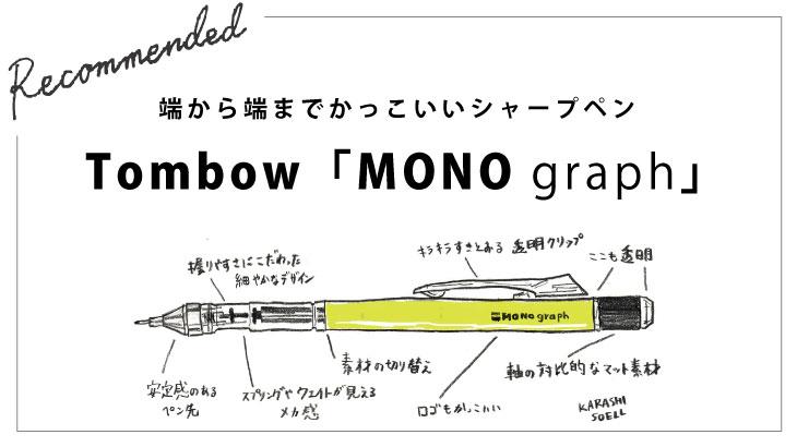 端から端までかっこいい!シャープペン Tombow「 モノグラフ 」