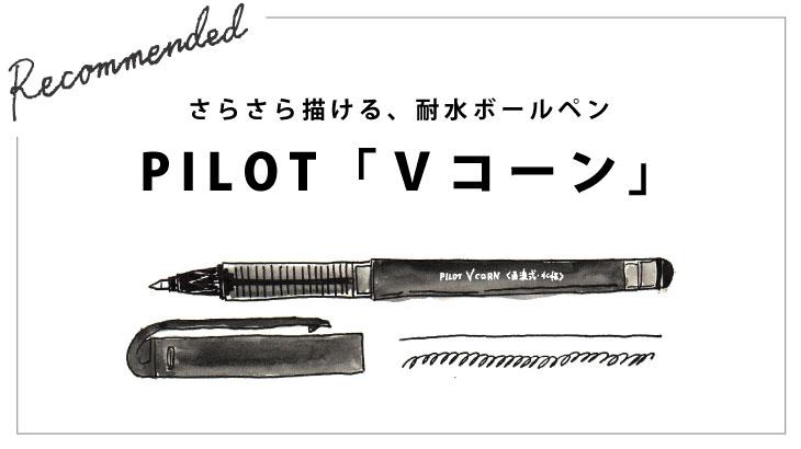イラストにも!さらさら描ける耐水ボールペン PILOT「 Vコーン 」