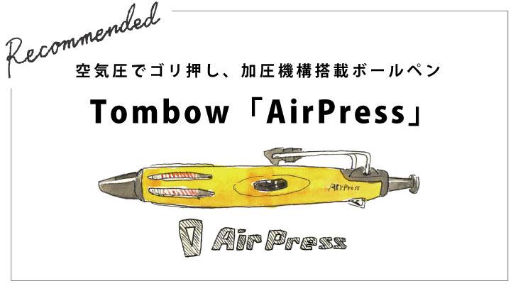 空気圧でゴリ押し、加圧機構搭載ボールペン Tombow「 エアプレス 」