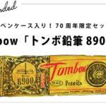 缶ペンケース入り!70周年限定セット Tombow「 トンボ鉛筆8900番 」