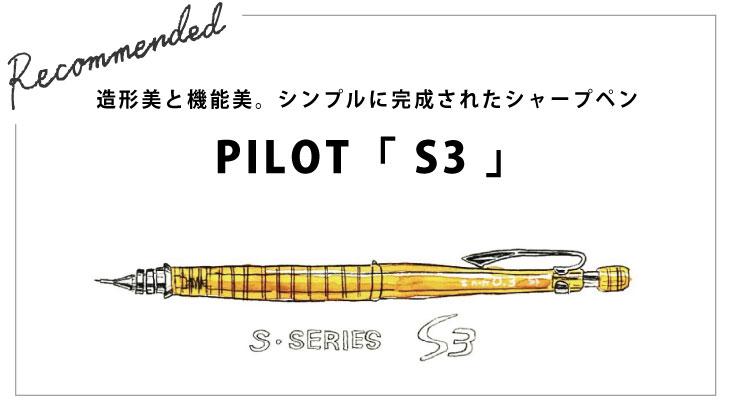 造形美と機能美。シンプルに完成されたシャープペン PILOT「 S3 」