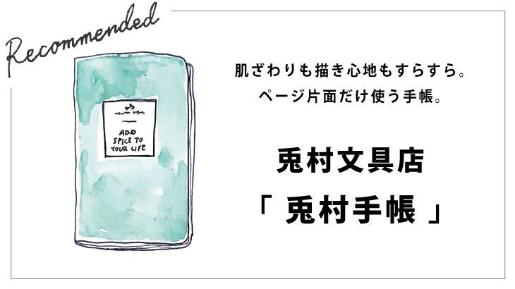 肌ざわりも描き心地もすらすら。ページ片面だけ使う手帳。兎村文具店「 兎村手帳 」