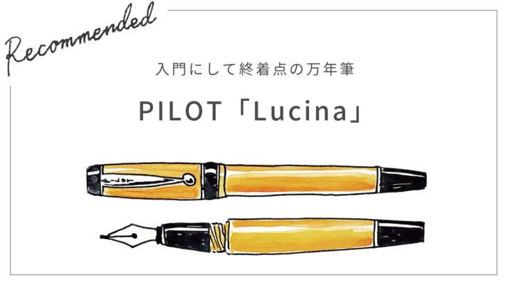 入門にして終着点の万年筆 PILOT  「Lucina」
